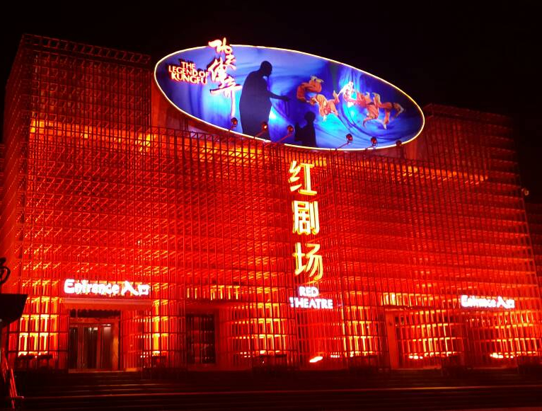 red theatre beijing